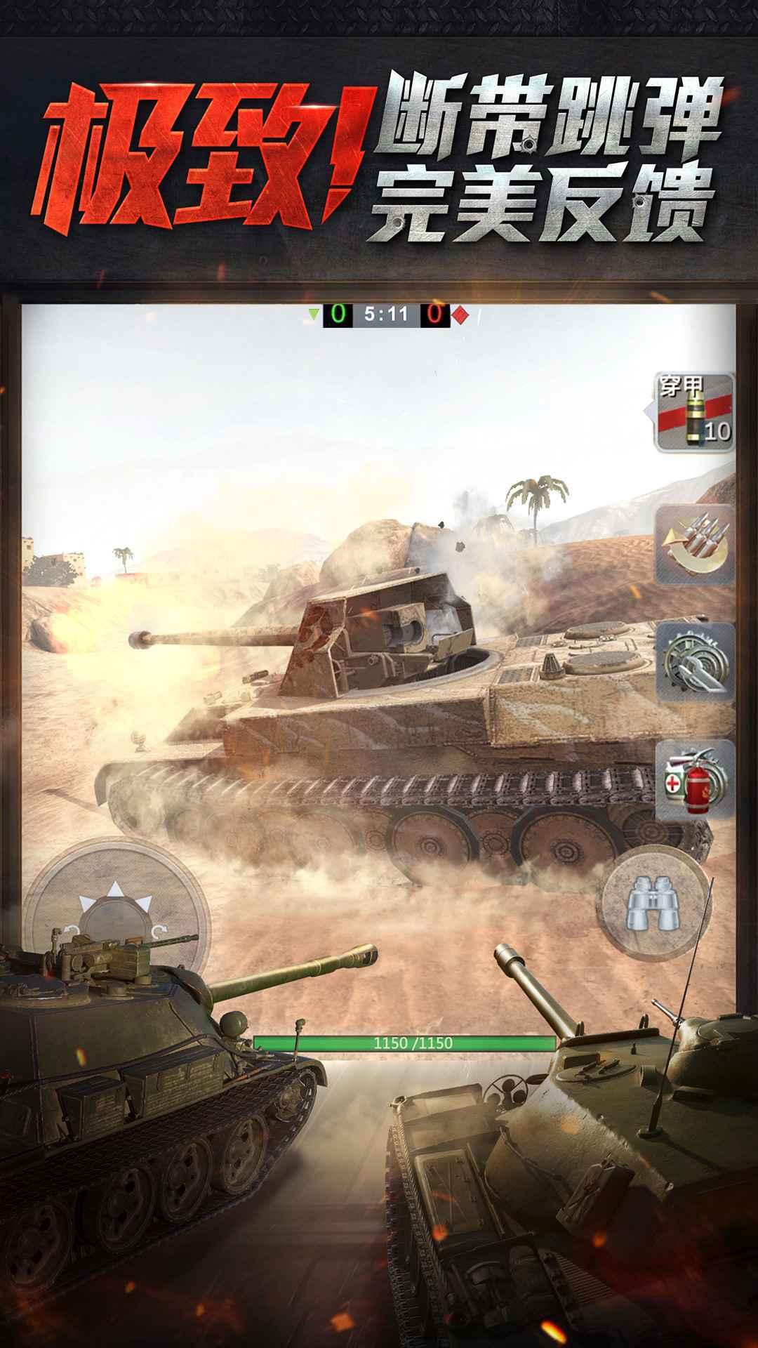 坦克世界闪击战最新版图2