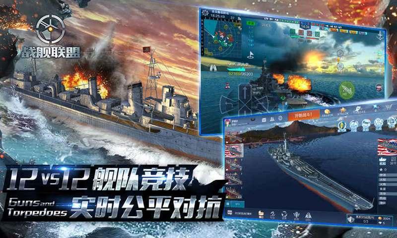 战舰联盟图2