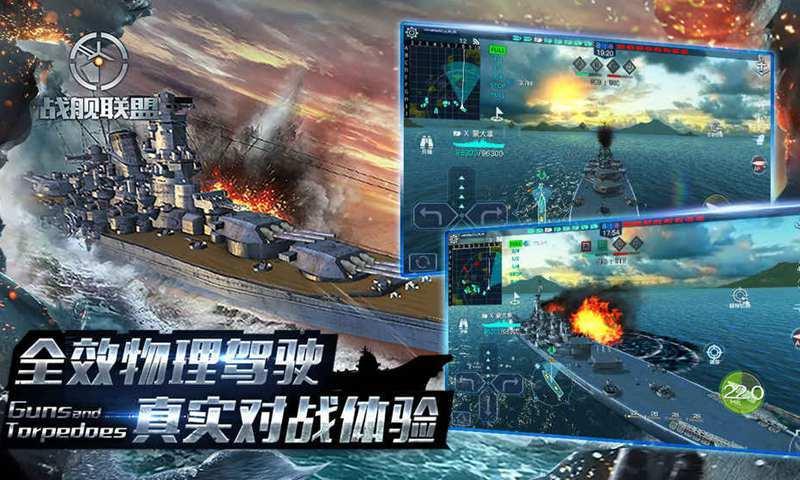 战舰联盟图1