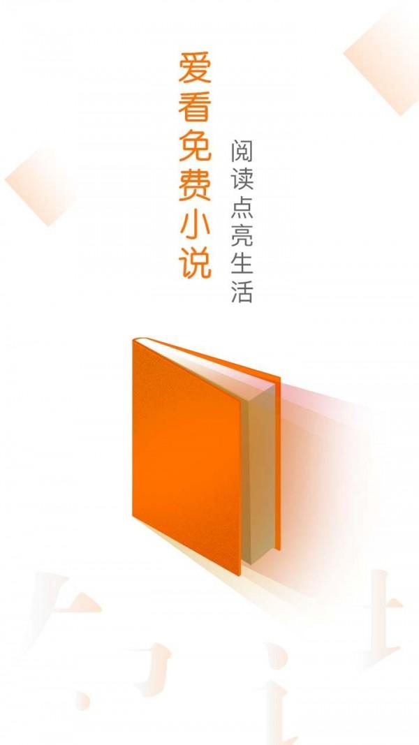 笔趣快读阁小说图4