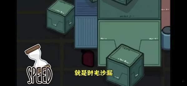 Among us衰老模式图3