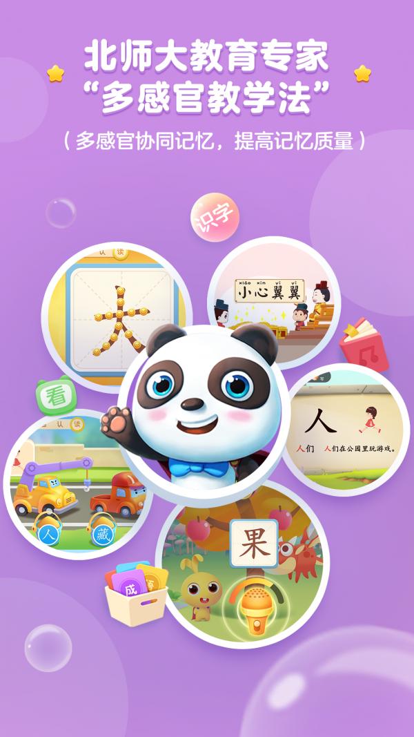 熊猫识字大冒险图3