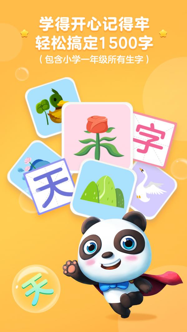 熊猫识字大冒险图4