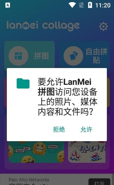 LanMei拼图图3