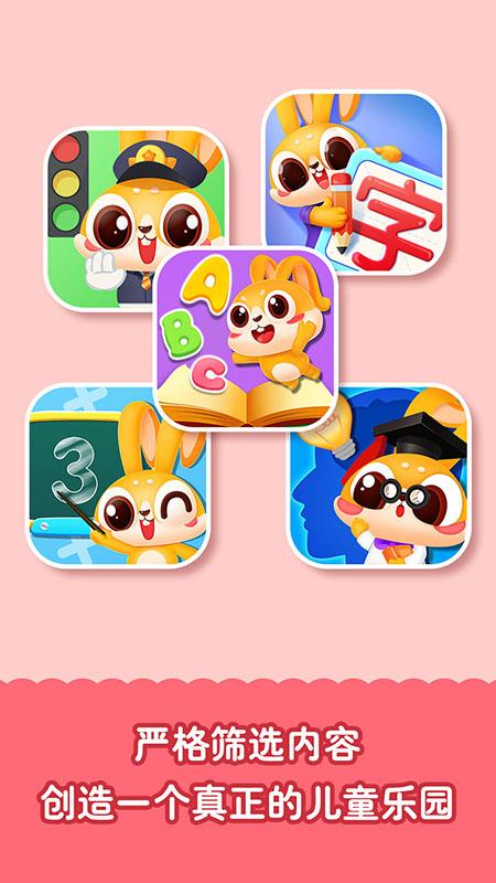 兔小萌儿童乐园图3