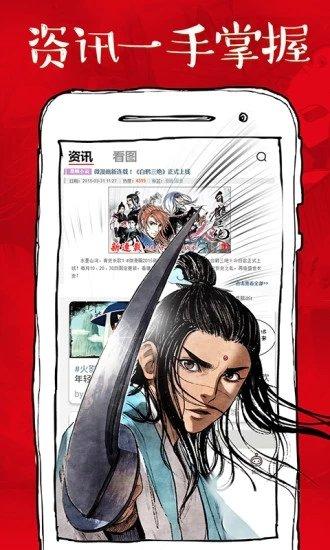伊人漫画图2