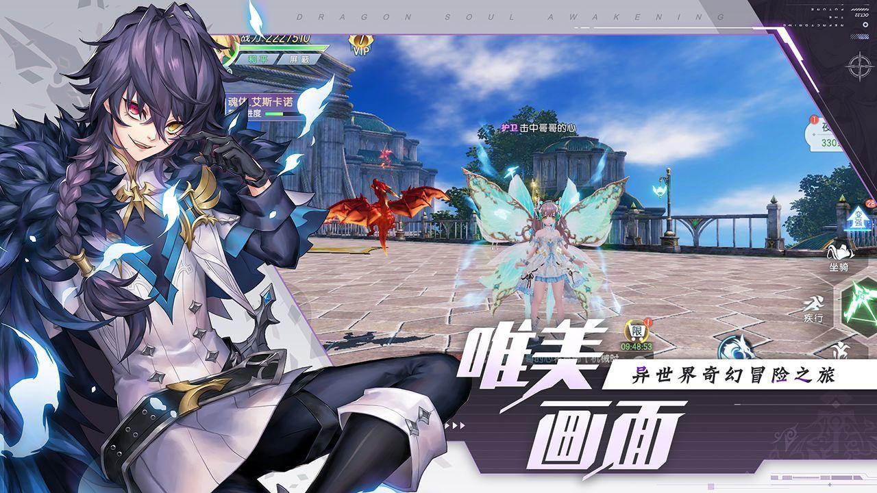 战斗吧龙魂图1