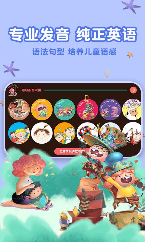 东东龙绘本故事图3