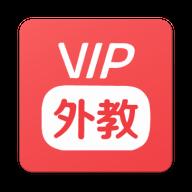 VIP外教