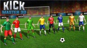 足球大师3D图3