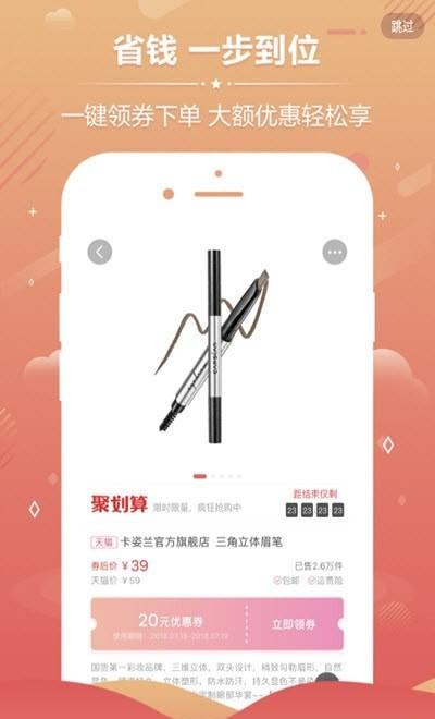 小健优淘app图3