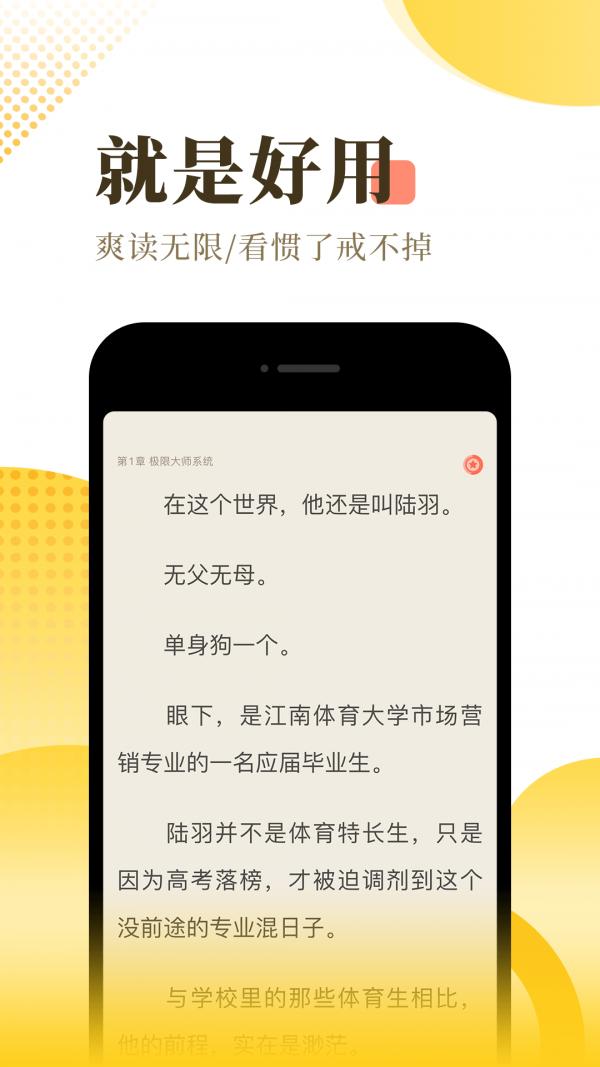 叶云秦瑶阅读平台图2