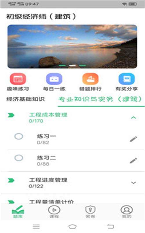 初级经济师建筑经济专业题库app图3