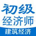 初级经济师建筑经济专业题库app