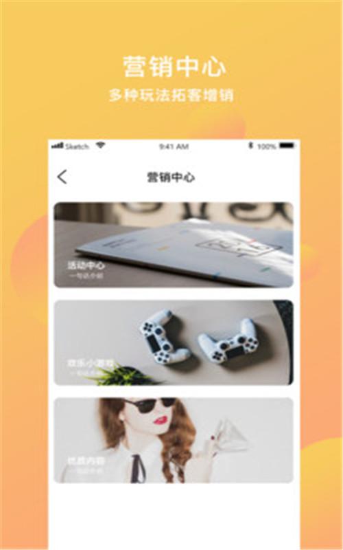 爆品王商家端app图4