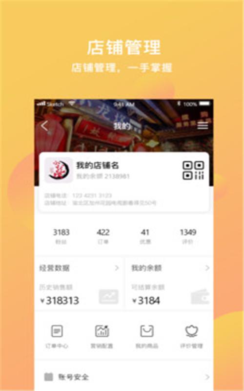 爆品王商家端app图2