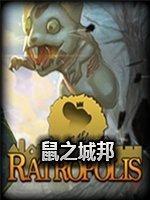 鼠之城邦中文破解版