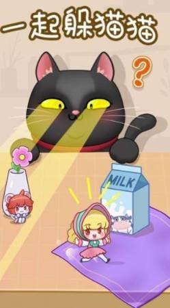一起躲猫猫图3