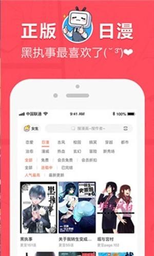 差差动漫app图2