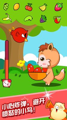 儿童宝宝接水果图2