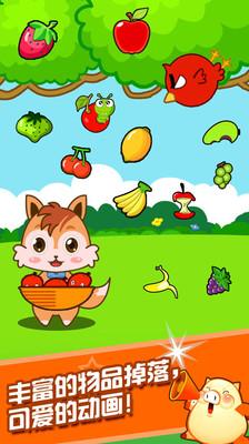 儿童宝宝接水果图4