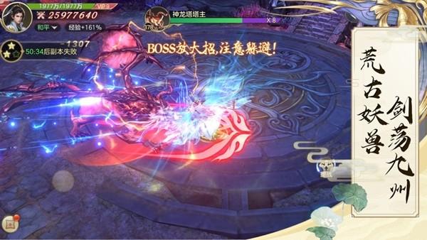 飞剑剑来世界红包版图3