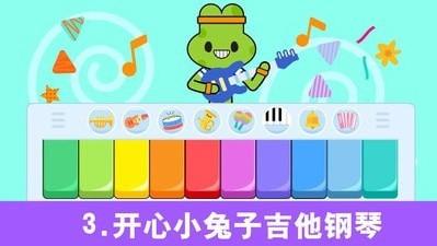 儿童音乐钢琴家图4