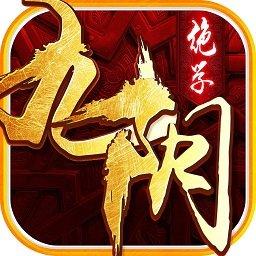 九阴绝学地藏版游戏