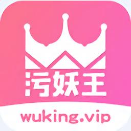污妖王漫画app
