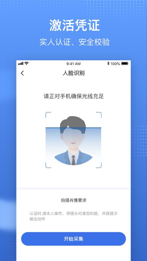 国家医保服务平台app图1