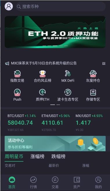mxc pro虚拟币购买app图2