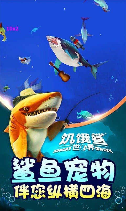 饥饿鲨世界999999钻石破解版图1