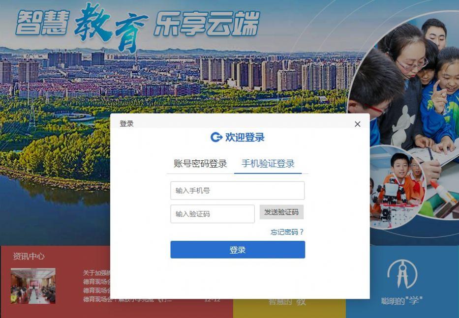 2021锦州教育云平台图1