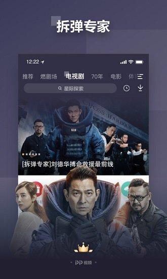 pp视频app电视版图4