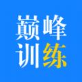 巅峰训练app