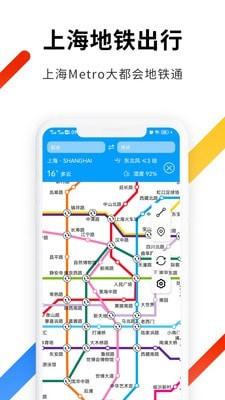 大都会上海地铁图1