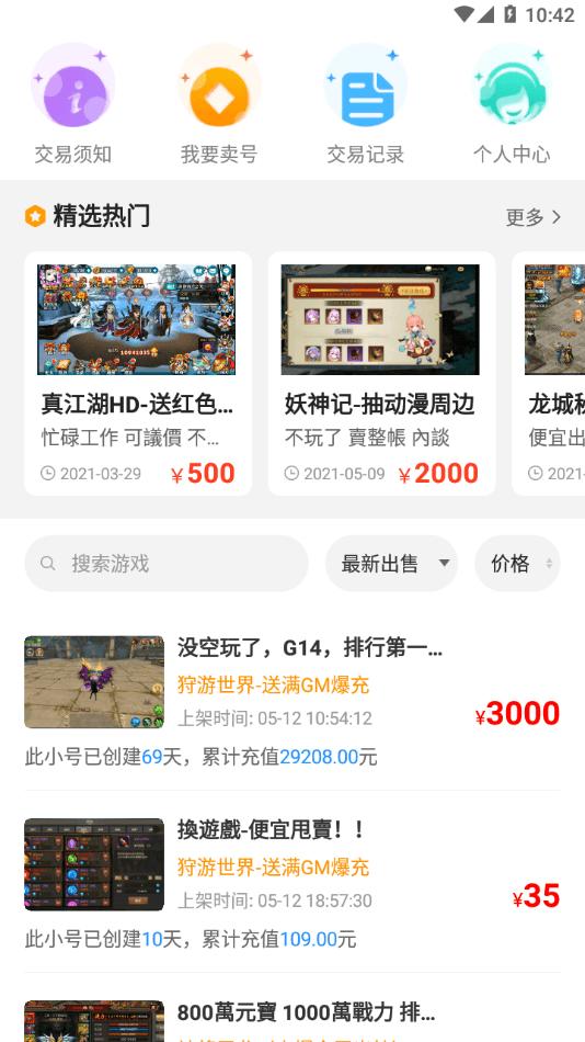 零元游戏盒子图2