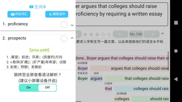 考研英语长难句图1
