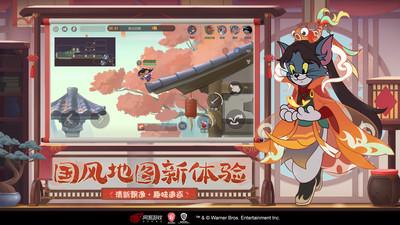 猫和老鼠手游官网版图4