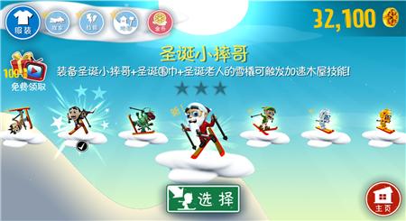滑雪大冒险破解版免费下载图4