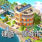 城市岛屿5最新版
