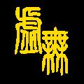 文明时代2虚无中文版下载