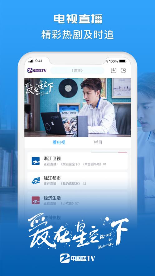 中国蓝TV图3