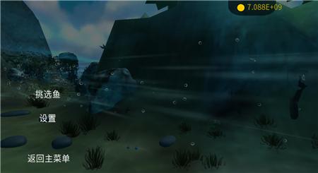 海底大猎杀破解版图1