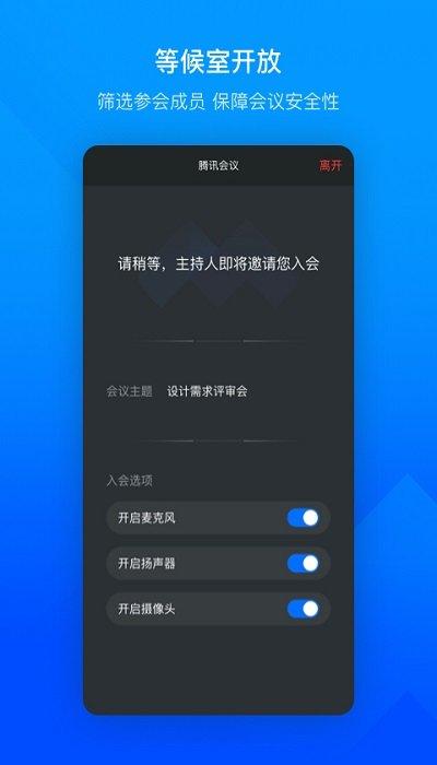 2021腾讯会议app图2