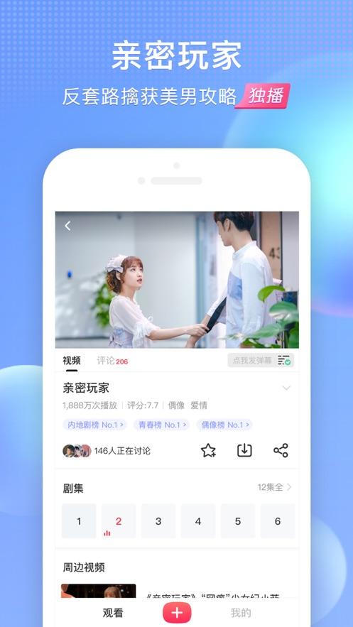 搜狐视频图1