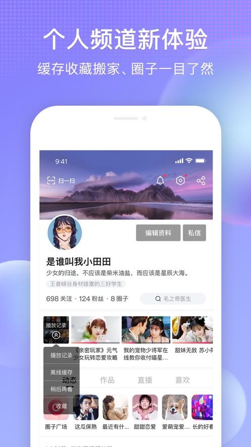 搜狐视频图3