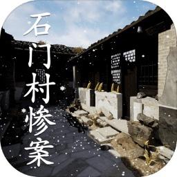 石门村惨案