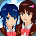 樱花校园模拟器五月最新版