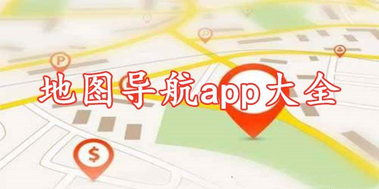 最受人气的地图导航软件大全